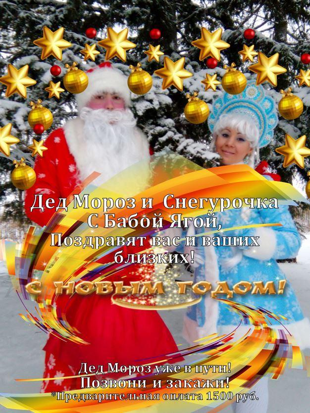 Поздравление деда мороза и снегурочки с бабой ягой сценарий