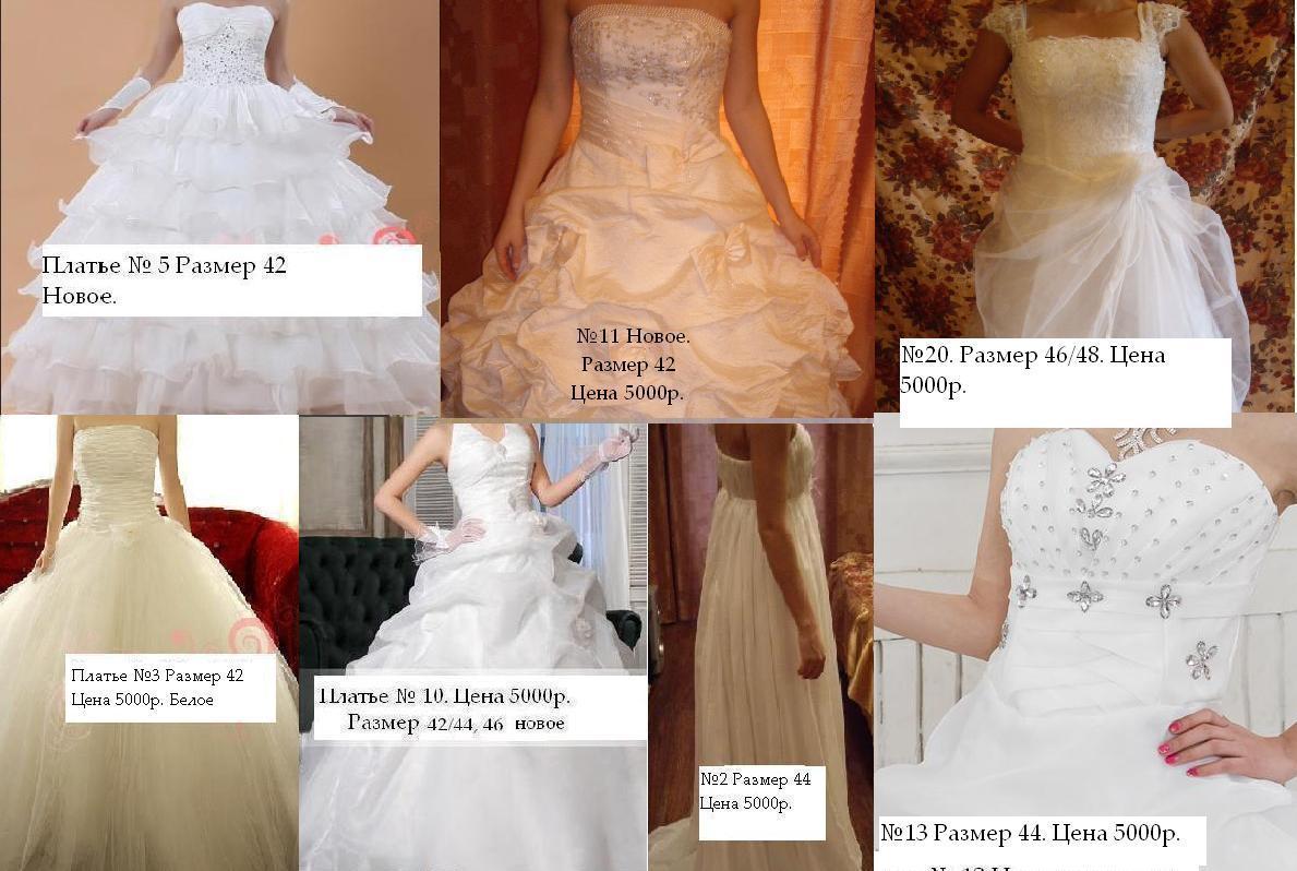 Фото свадебных платьев до 5000