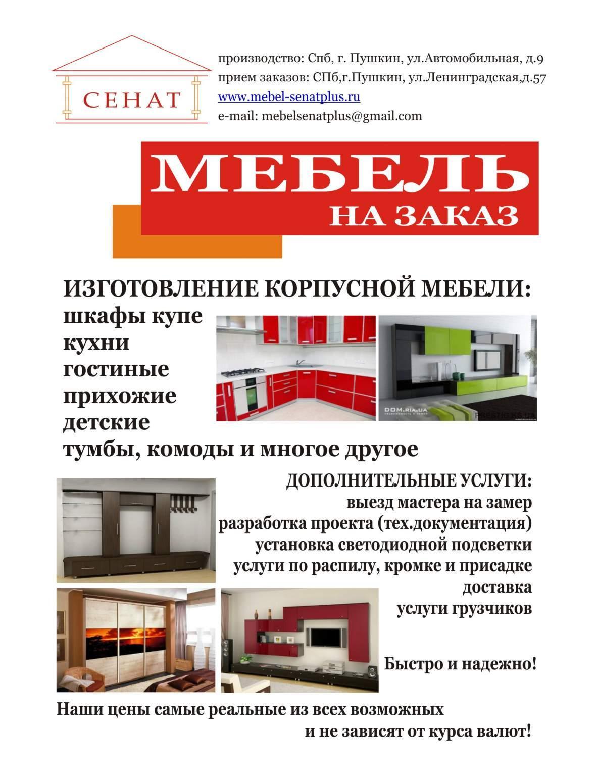 Шкафы купе кухни перегородки корпусная мебель изготовим недо.