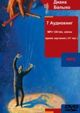 audiokniga-diana-baliko-seks-nachinaetsya-s-golovi