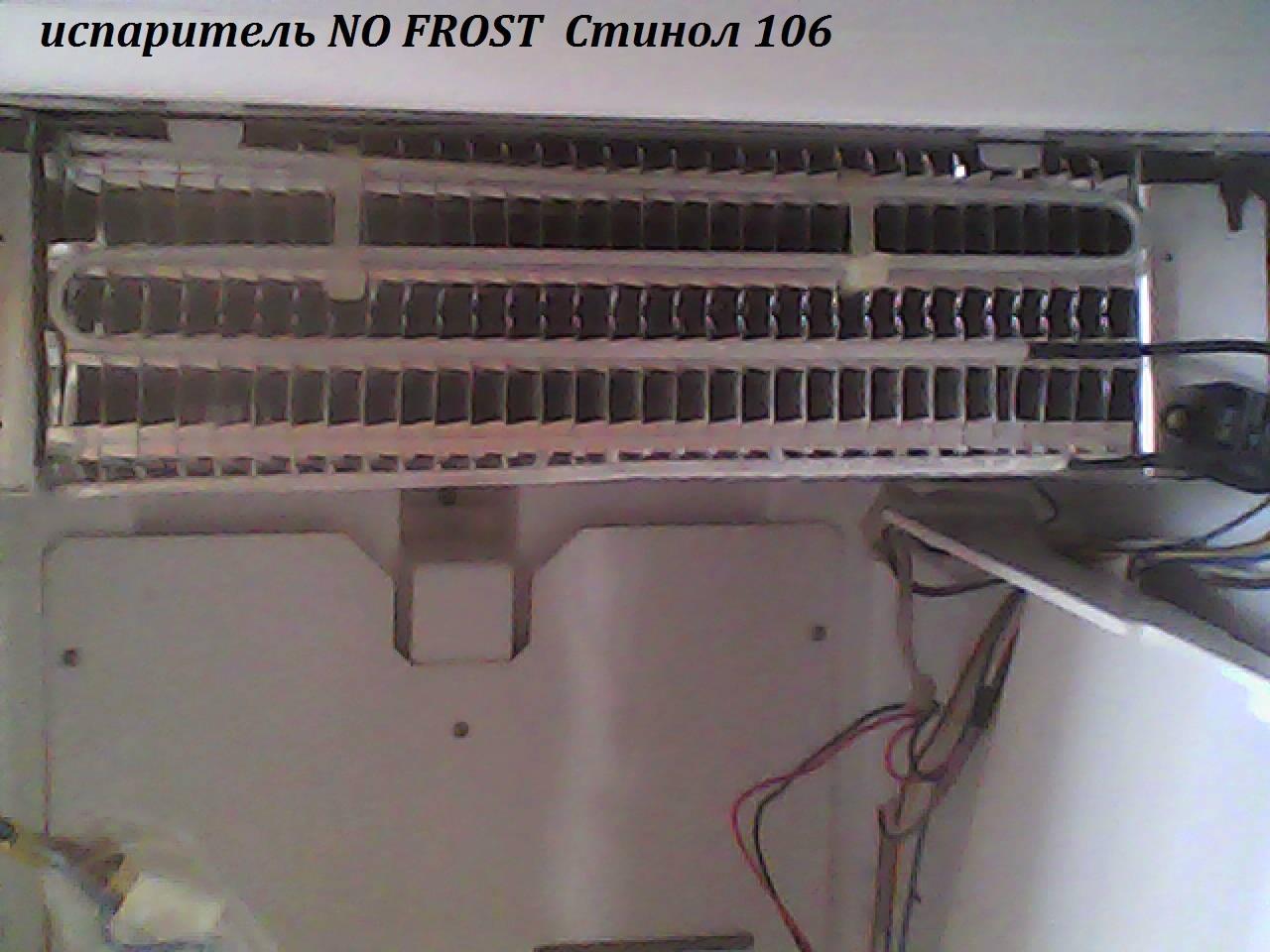 Холодильник стинол 116 ремонт своими руками