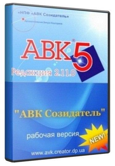 Программный комплекс АВК-5 ред.2.11.0 является дальнейшим развитием.