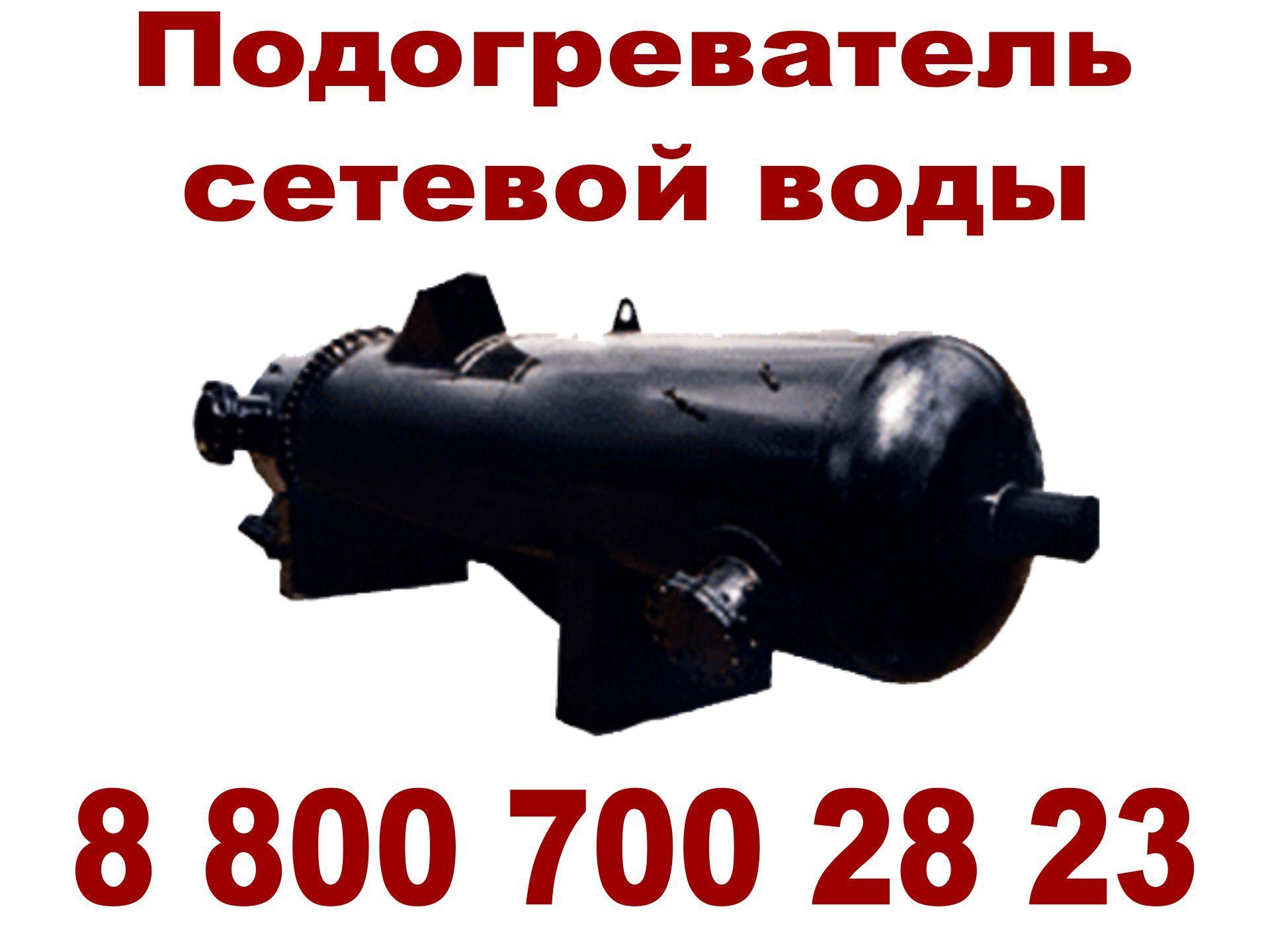 Подогреватель сетевой воды теплообменник дымовых газов