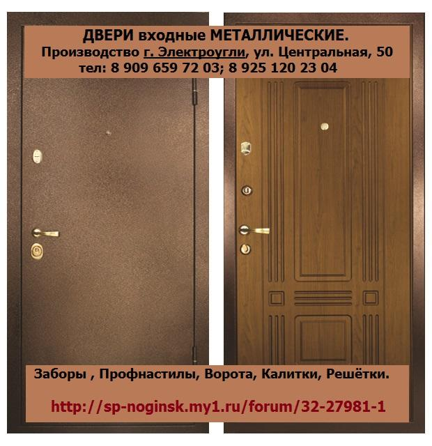 двери входные завод металлических дверей