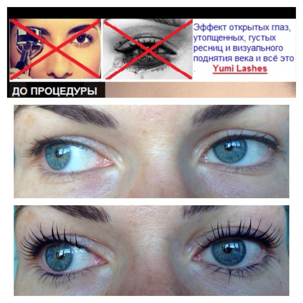Отзывы о ламинировании ресниц yumi lashes