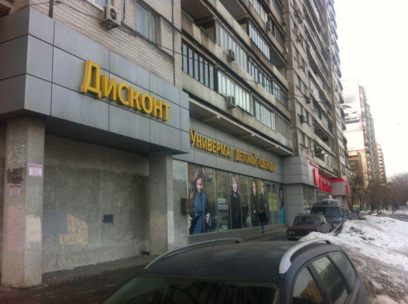 Магазины у метро савеловская обувь