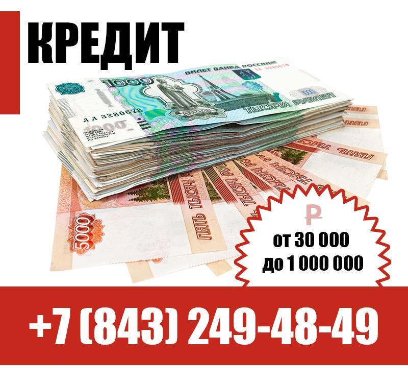 Oнлайн заявка на кредит наличными-срочный кредит
