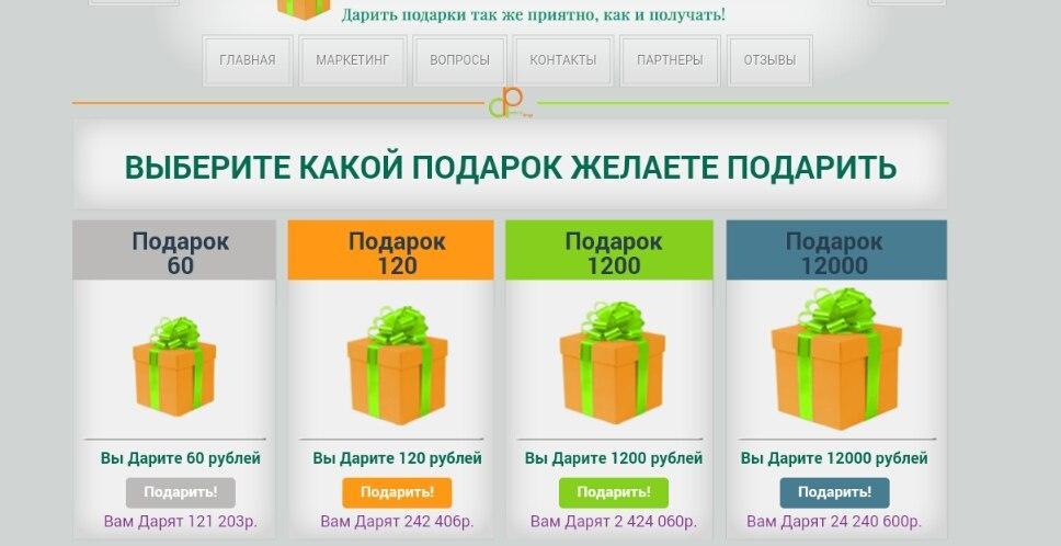 Сайт дари подарки ру 402