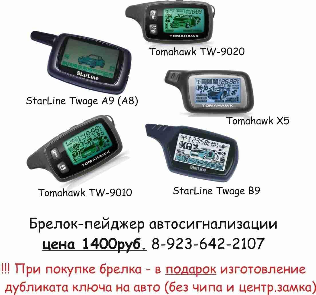Сигнализация Томагавк Инструкция Tw 9100 - centrkrovlya
