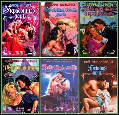 порно любовные исторические романы