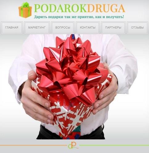 Как получить подарки в друге