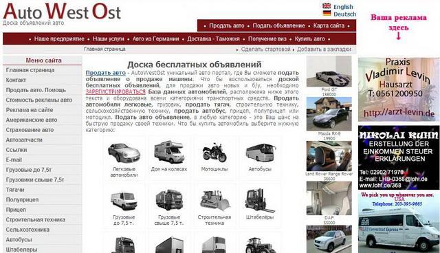 Сайты подать бесплатную рекламу продажи автомобиля словарь рекламировать