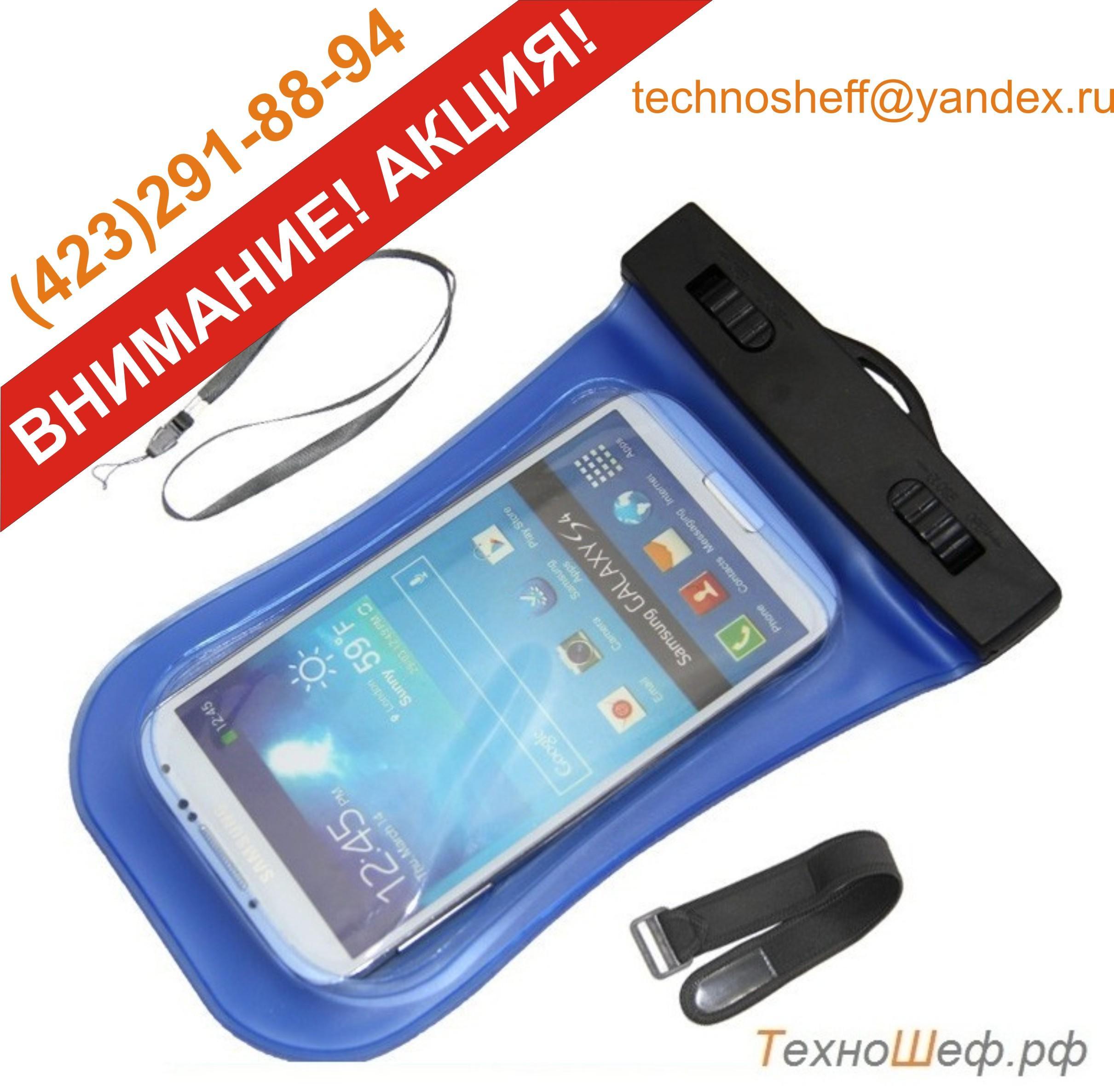 Чехол водонепроницаемый для смартфона своими руками