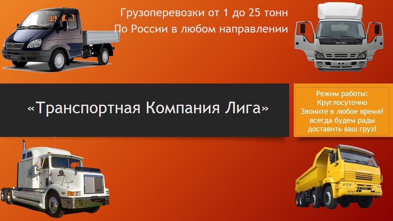 Транспортные грузоперевозки и авиаперевозки грузов по России