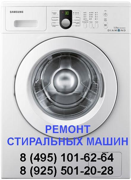 Сервисный центр стиральных машин АЕГ Басманный тупик обслуживание стиральных машин АЕГ Проспект Академика Сахарова